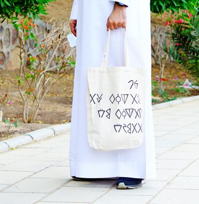 صورة BCL: حقيبة تحميل كبيرة بكتابة باللغة اللحيانية