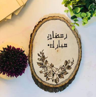 صورة لوحة خشب رمضان .