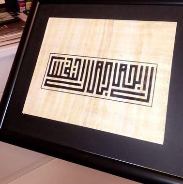 صورة الخط العربي الكوفي
