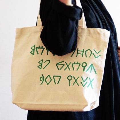 صورة LAG: حقيبة تحميل عريضة باللغة اللحيانية