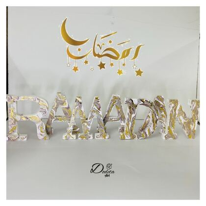 صورة حروف رمضان